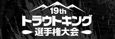 トラウトキング選手権大会